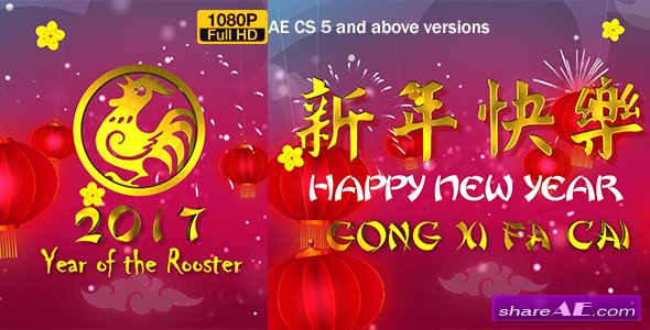 Videohive Chinese New Year Wish 2017