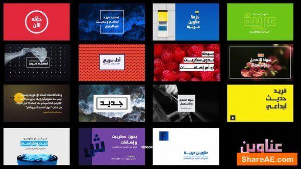 Videohive Arabic Titles