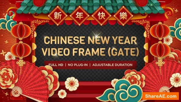 Videohive Chinese New Year Video Frame (Gate)