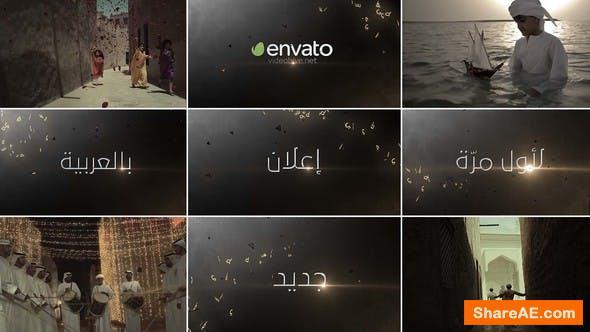 Videohive arabic trailer